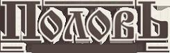 Логотип компании Половъ
